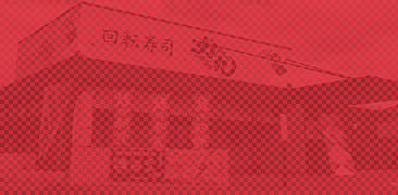 力丸 姫路辻井店